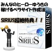 ヒーローゆうきのSIRIUS(シリウス)超絶特典